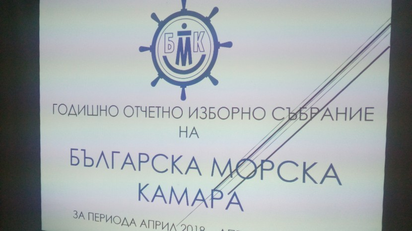 General Assembly of Bulgarian Chamber of Shipping on 25.04.2019